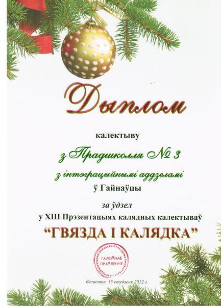 04_dyplom_gwiazda_i_koleda.jpg