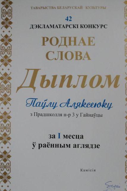 08_Ojczyste_slowo.jpg