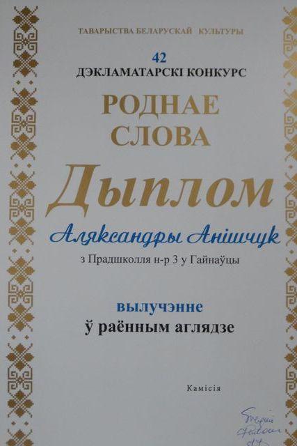 10_Ojczyste_slowo.jpg